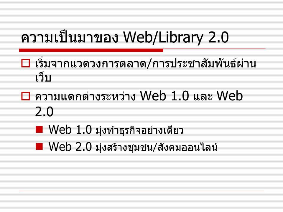 ความเป็นมาของ Web/Library 2.0