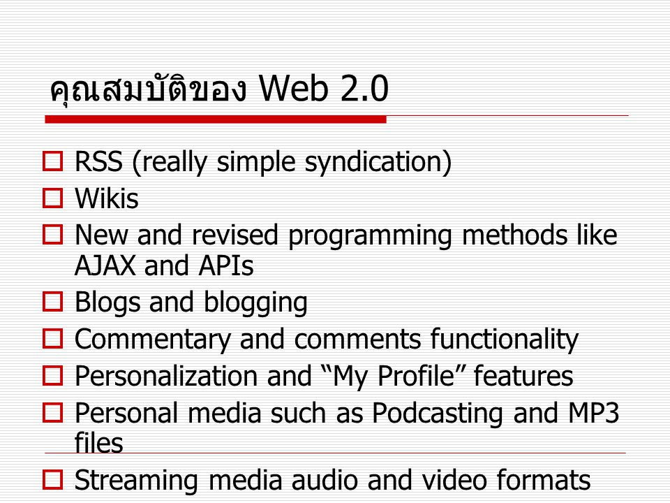 คุณสมบัติของ Web 2.0 RSS (really simple syndication) Wikis