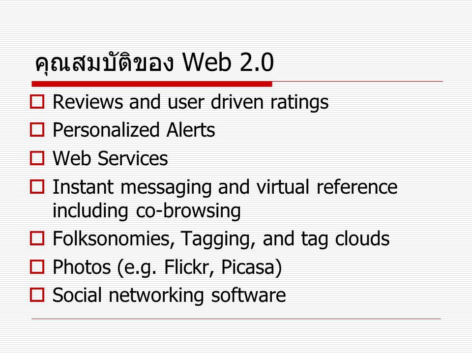 คุณสมบัติของ Web 2.0 Reviews and user driven ratings