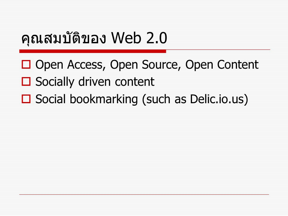 คุณสมบัติของ Web 2.0 Open Access, Open Source, Open Content