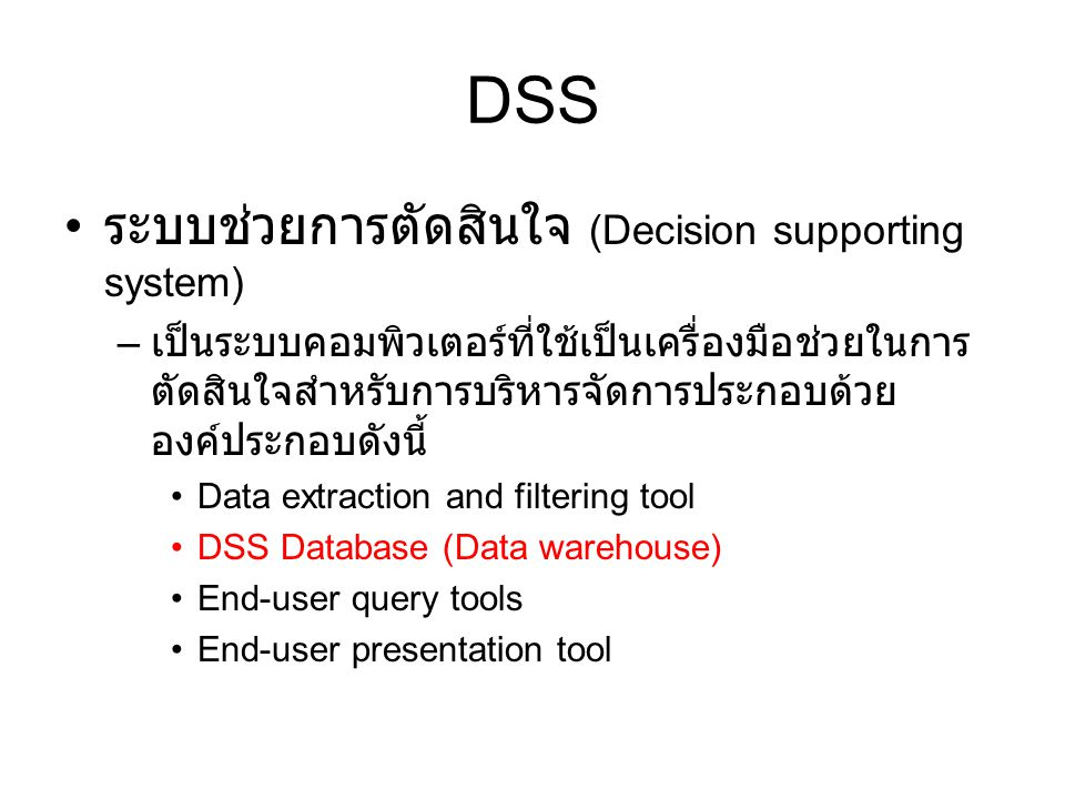 DSS ระบบช่วยการตัดสินใจ (Decision supporting system)