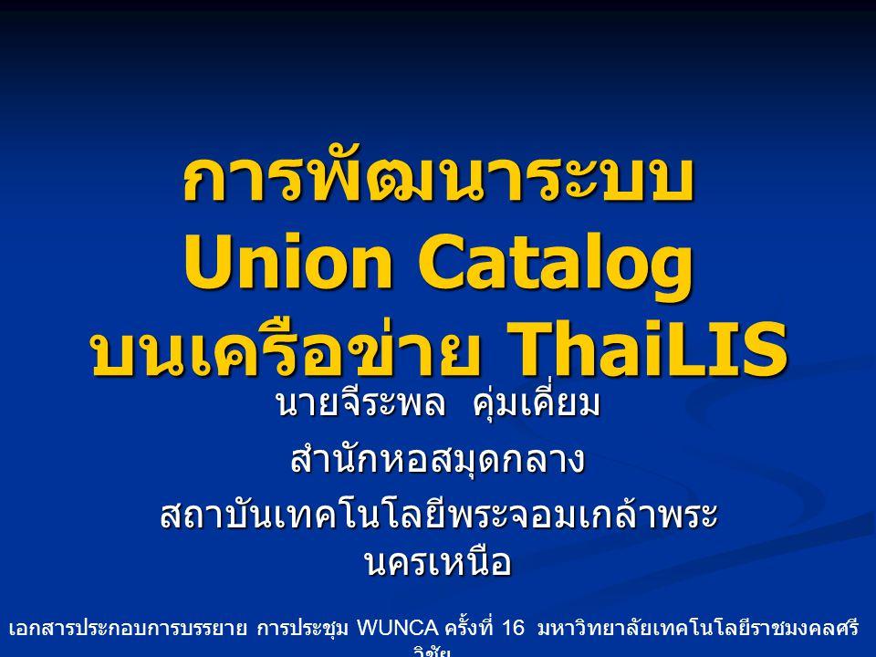 การพัฒนาระบบ Union Catalog บนเครือข่าย ThaiLIS