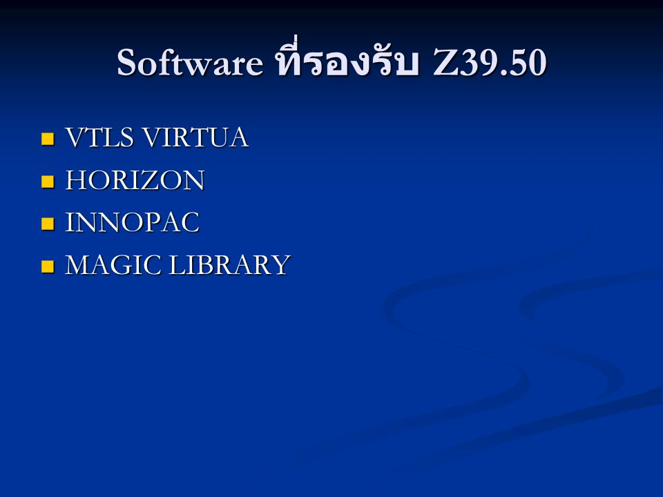 Software ที่รองรับ Z39.50 VTLS VIRTUA HORIZON INNOPAC MAGIC LIBRARY