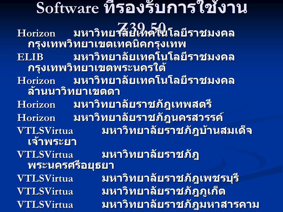 Software ที่รองรับการใช้งาน Z39.50