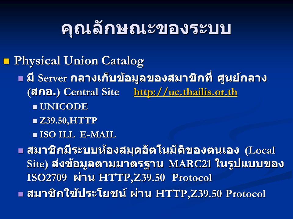 คุณลักษณะของระบบ Physical Union Catalog