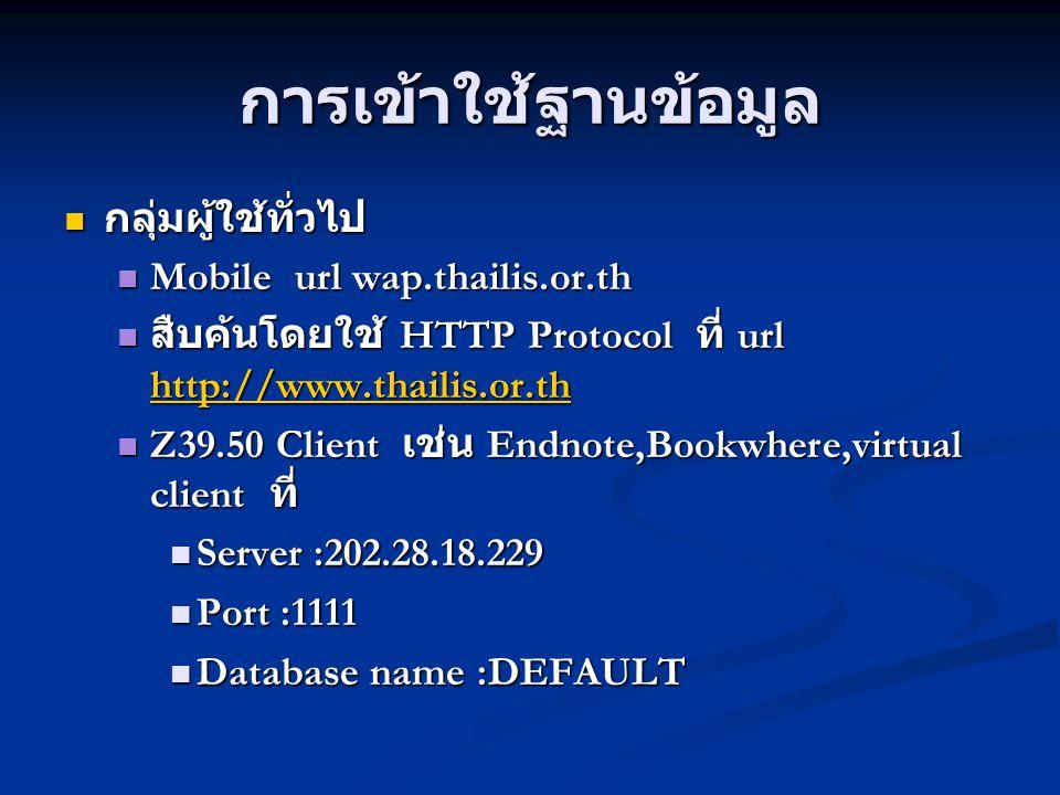 การเข้าใช้ฐานข้อมูล กลุ่มผู้ใช้ทั่วไป Mobile url wap.thailis.or.th