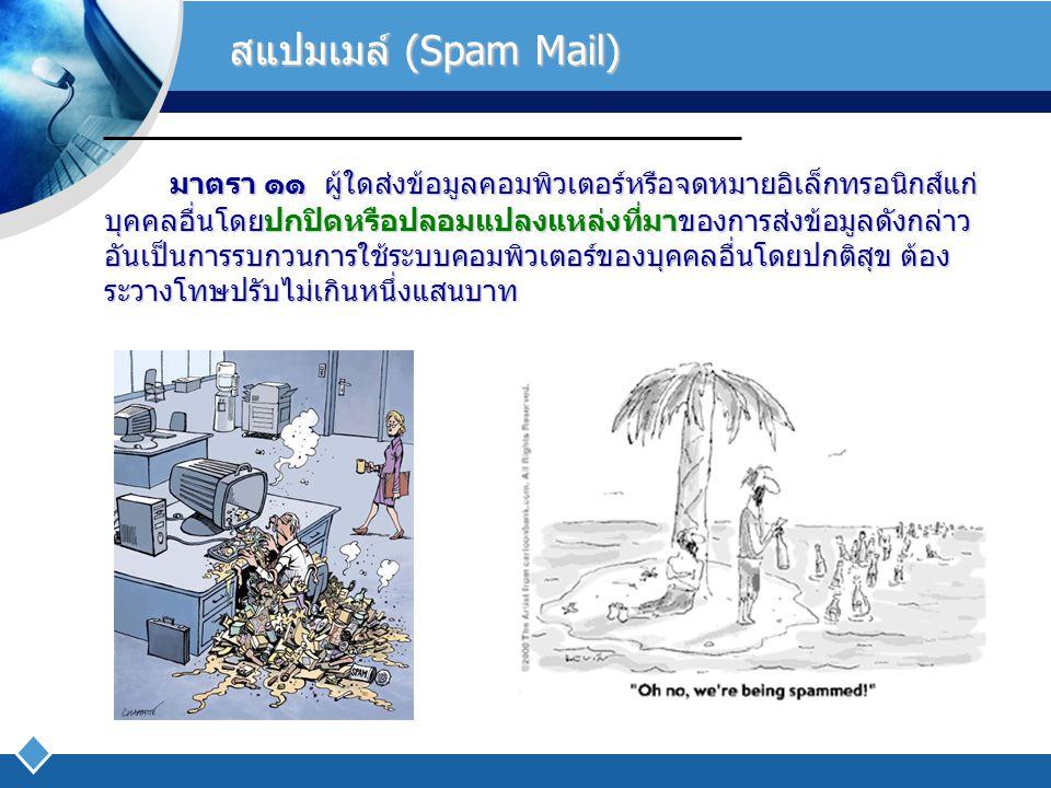 สแปมเมล์ (Spam Mail)