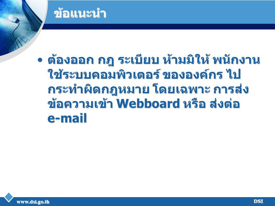 ข้อแนะนำ ต้องออก กฎ ระเบียบ ห้ามมิให้ พนักงาน ใช้ระบบคอมพิวเตอร์ ขององค์กร ไปกระทำผิดกฎหมาย โดยเฉพาะ การส่งข้อความเข้า Webboard หรือ ส่งต่อ e-mail.