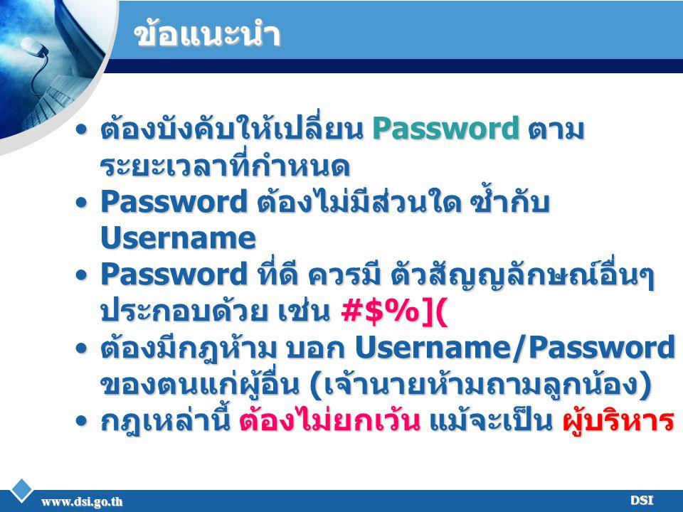 ข้อแนะนำ ต้องบังคับให้เปลี่ยน Password ตามระยะเวลาที่กำหนด