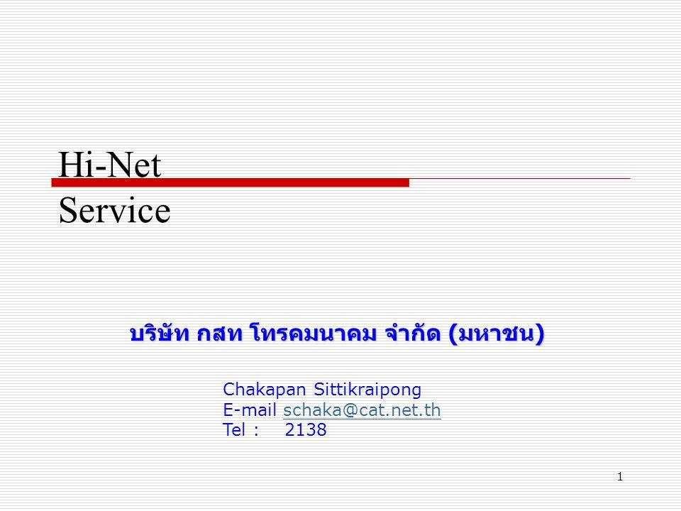 บริษัท กสท โทรคมนาคม จำกัด (มหาชน)