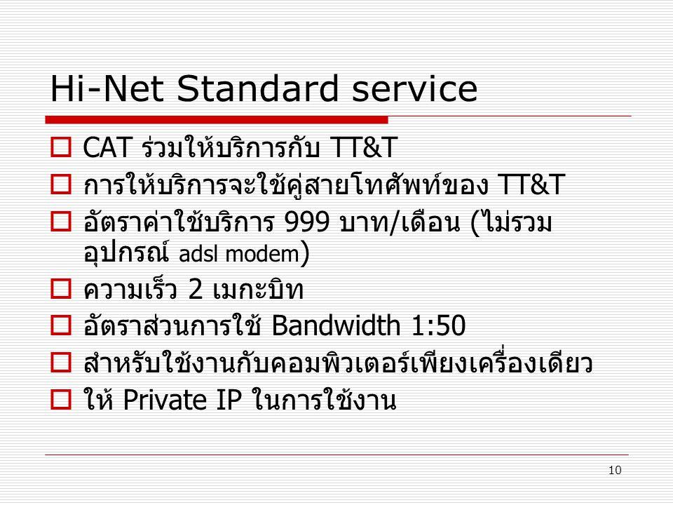 Hi-Net Standard service