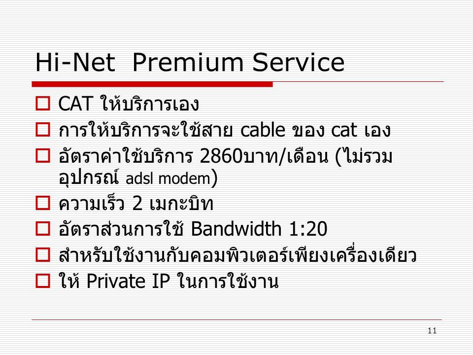 Hi-Net Premium Service
