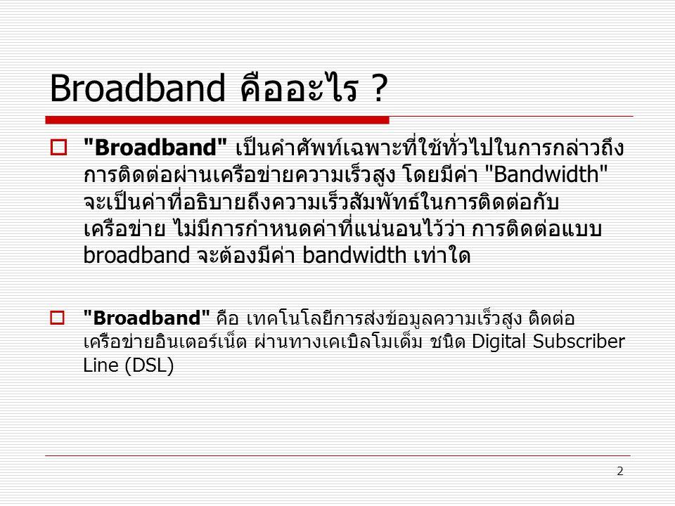 Broadband คืออะไร