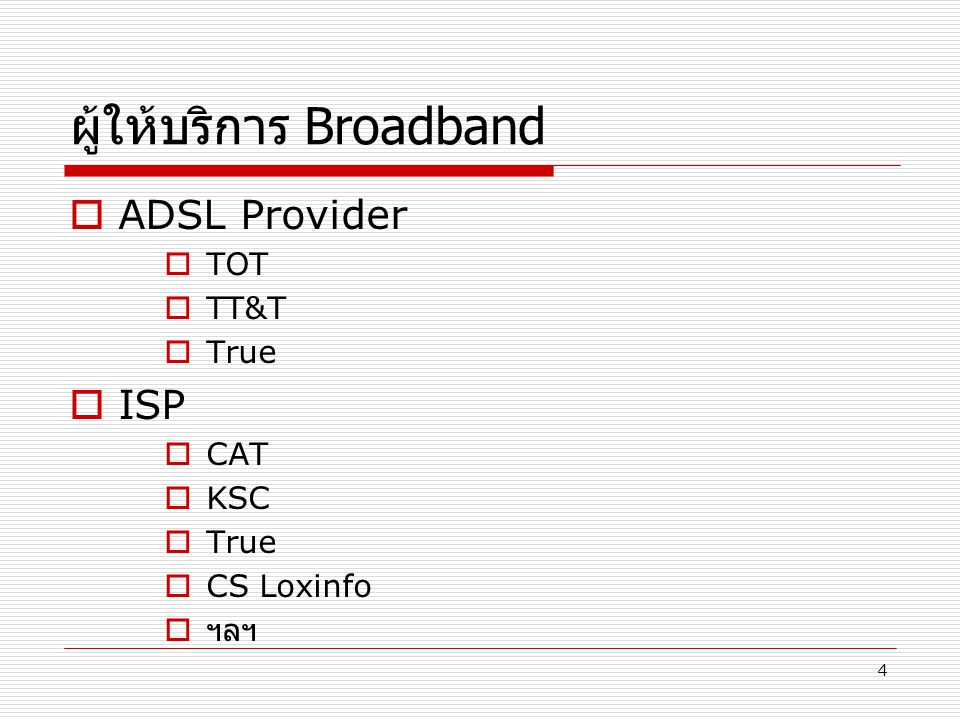 ผู้ให้บริการ Broadband
