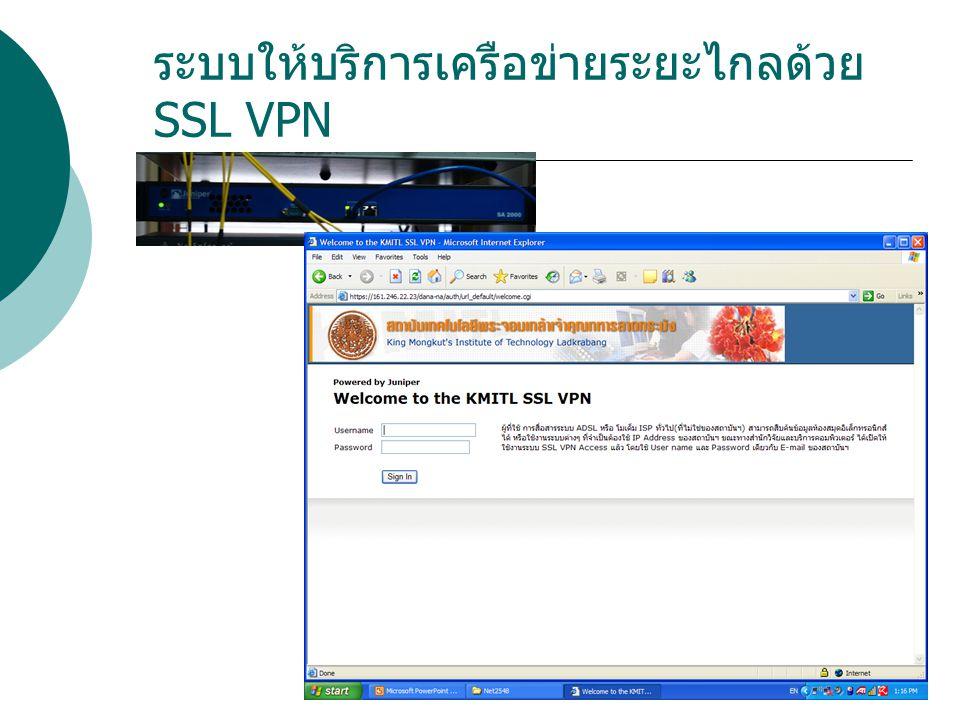 ระบบให้บริการเครือข่ายระยะไกลด้วย SSL VPN
