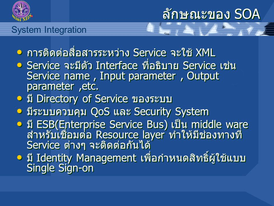 ลักษณะของ SOA การติดต่อสื่อสารระหว่าง Service จะใช้ XML