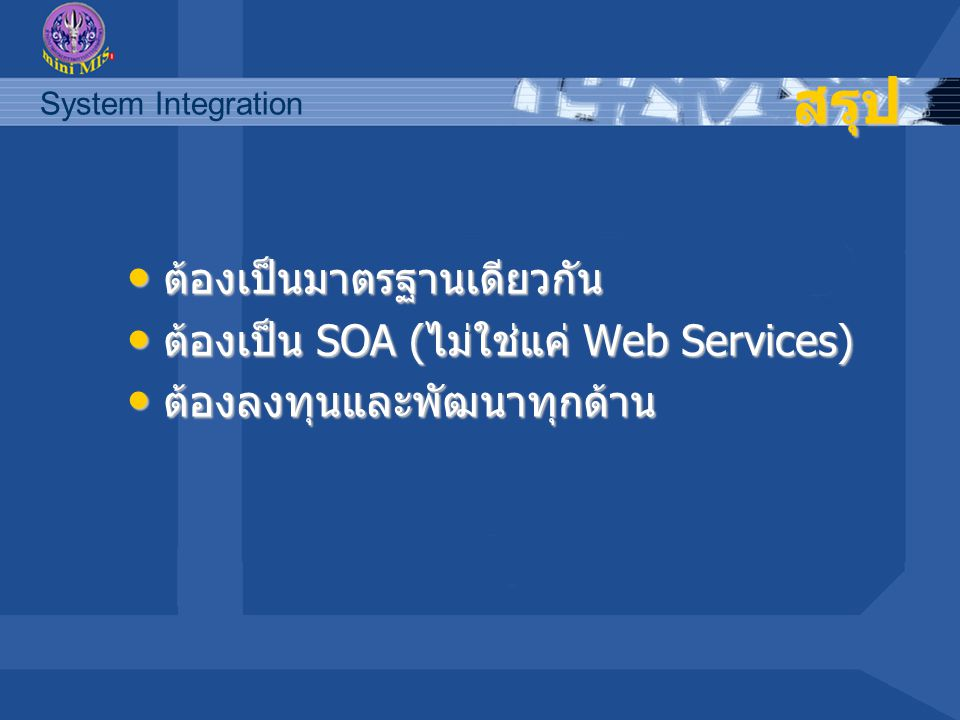 สรุป ต้องเป็นมาตรฐานเดียวกัน ต้องเป็น SOA (ไม่ใช่แค่ Web Services)