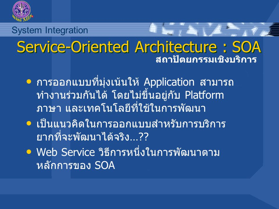Service-Oriented Architecture : SOA