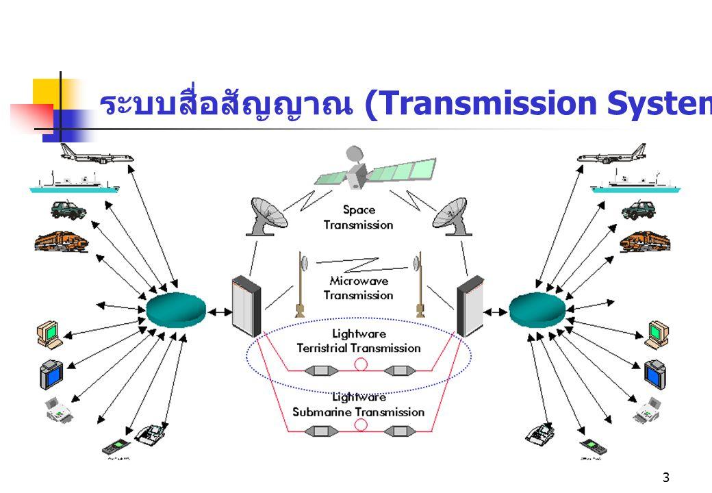 ระบบสื่อสัญญาณ (Transmission System)