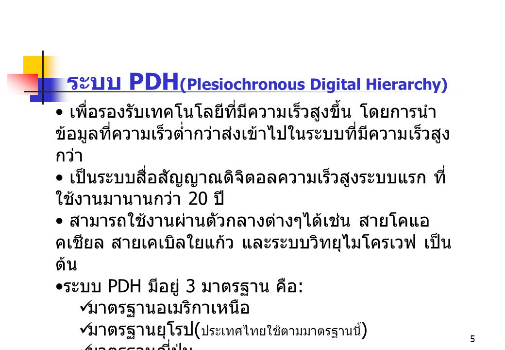 ระบบ PDH(Plesiochronous Digital Hierarchy)