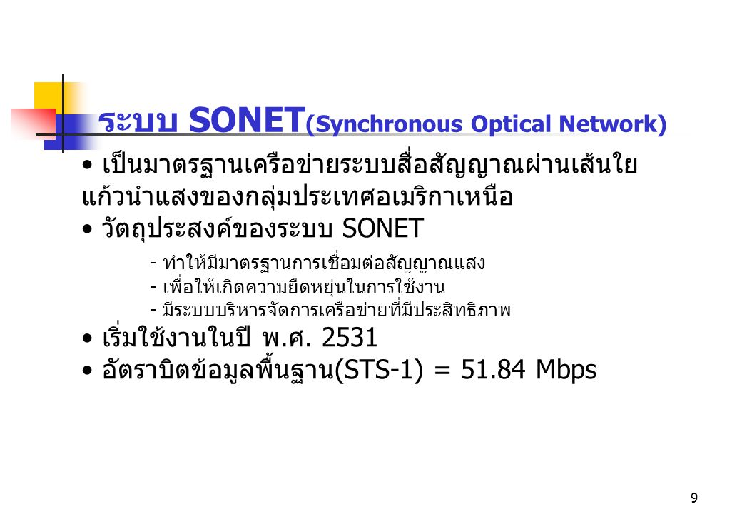 ระบบ SONET(Synchronous Optical Network)