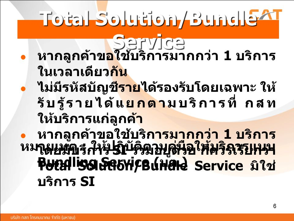 Total Solution/Bundle Service