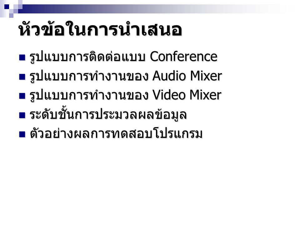 หัวข้อในการนำเสนอ รูปแบบการติดต่อแบบ Conference