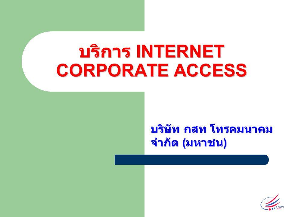 บริการ INTERNET CORPORATE ACCESS