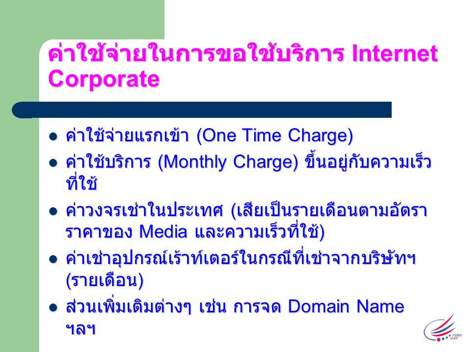 ค่าใช้จ่ายในการขอใช้บริการ Internet Corporate
