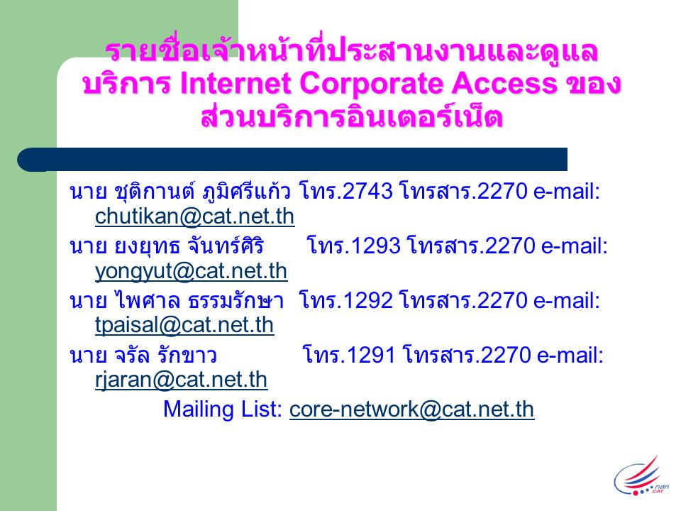 Mailing List: core-network@cat.net.th