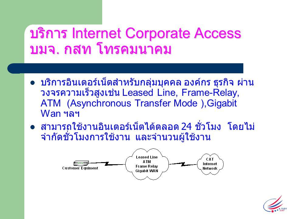 บริการ Internet Corporate Access บมจ. กสท โทรคมนาคม