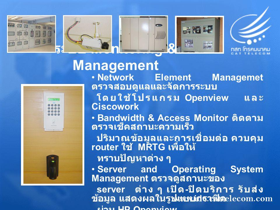 ระบบ Monitoring & Management