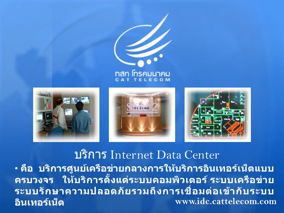 บริการ Internet Data Center