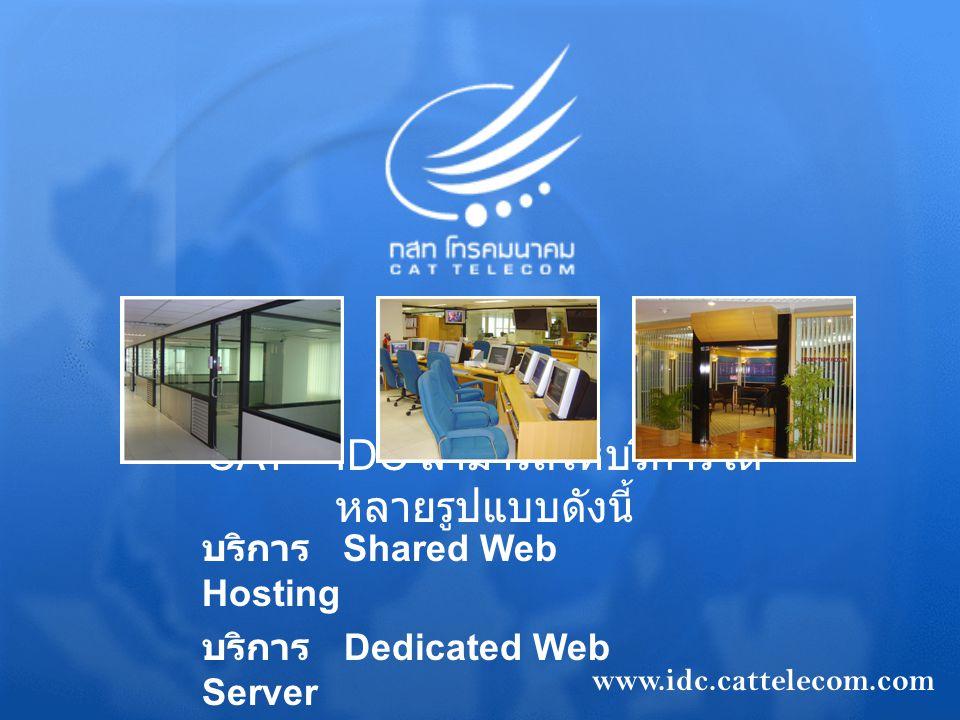 CAT – IDC สามารถให้บริการได้หลายรูปแบบดังนี้