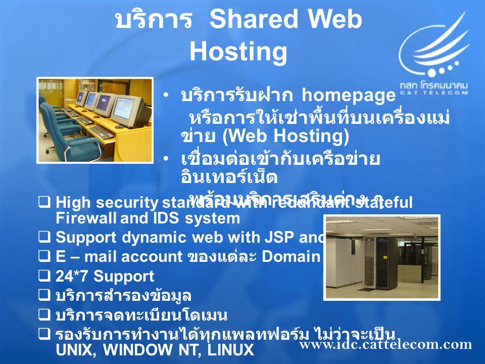 บริการ Shared Web Hosting
