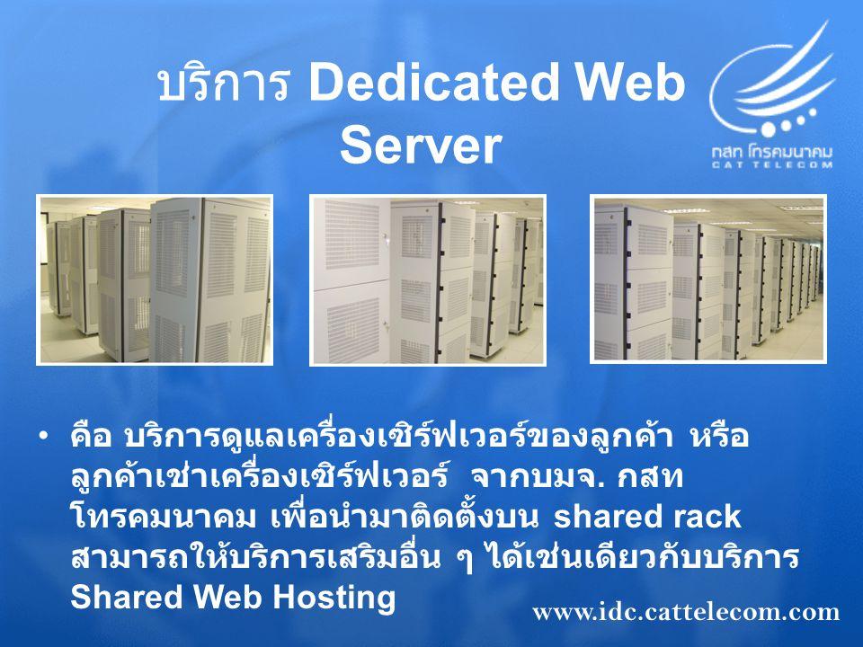 บริการ Dedicated Web Server