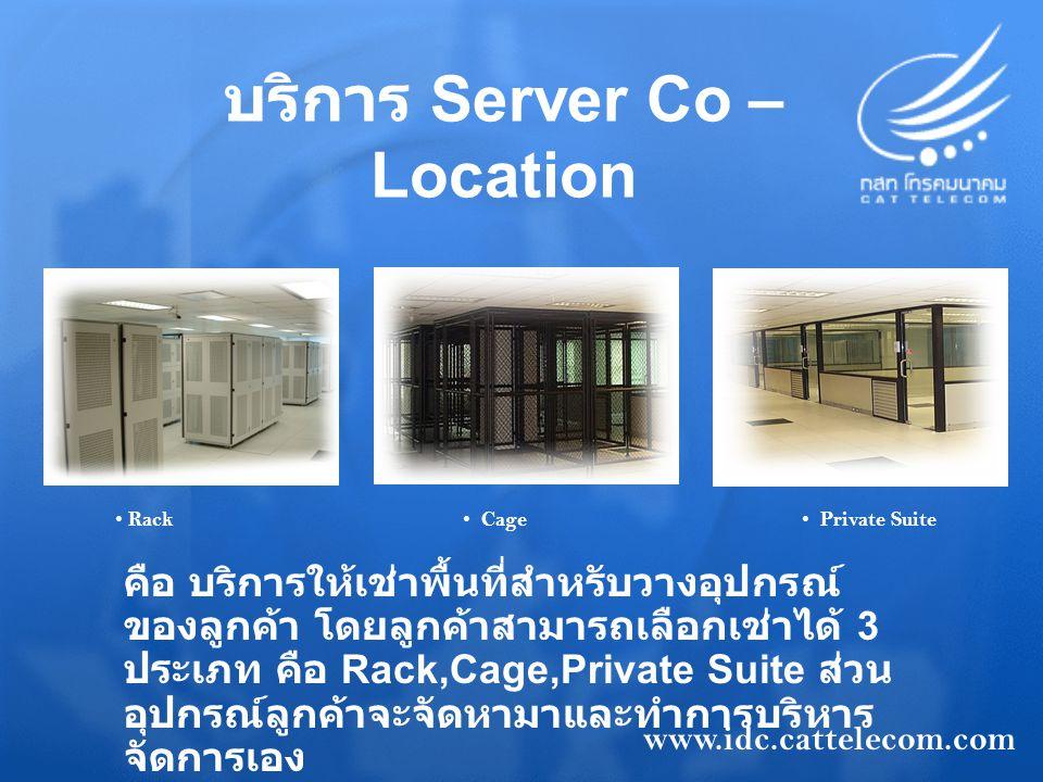 บริการ Server Co – Location