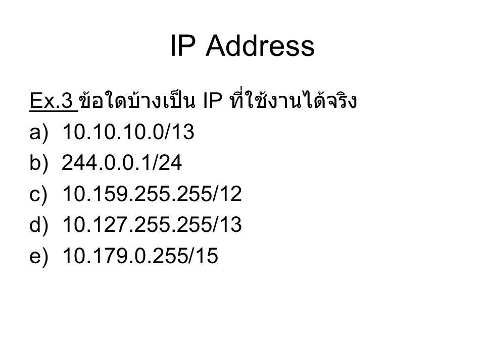 IP Address Ex.3 ข้อใดบ้างเป็น IP ที่ใช้งานได้จริง 10.10.10.0/13