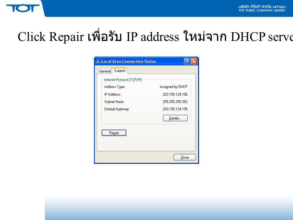 Click Repair เพื่อรับ IP address ใหม่จาก DHCP server