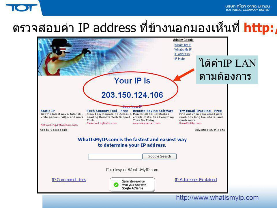 ตรวจสอบค่า IP address ที่ข้างนอกมองเห็นที่ http://www.whatismyip.com