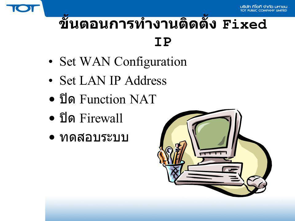 ขั้นตอนการทำงานติดตั้ง Fixed IP