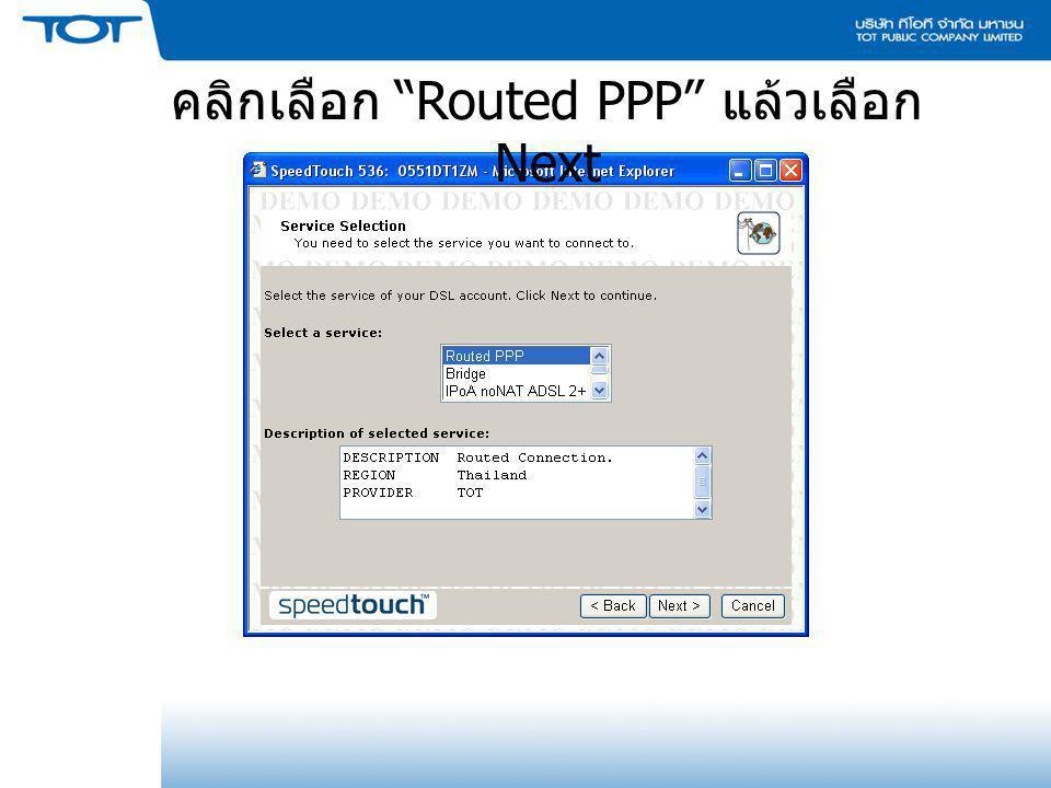 คลิกเลือก Routed PPP แล้วเลือก Next
