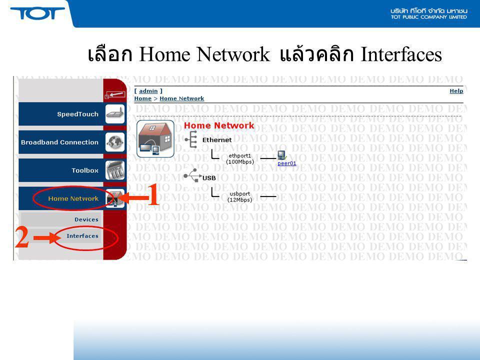 เลือก Home Network แล้วคลิก Interfaces