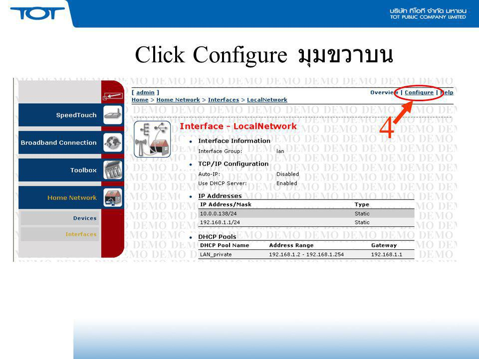 Click Configure มุมขวาบน