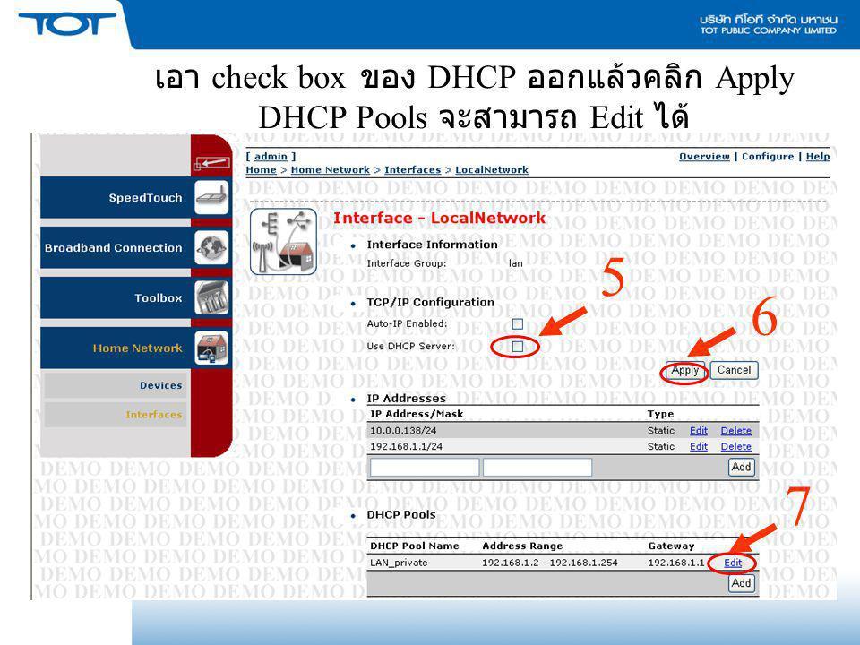 เอา check box ของ DHCP ออกแล้วคลิก Apply DHCP Pools จะสามารถ Edit ได้