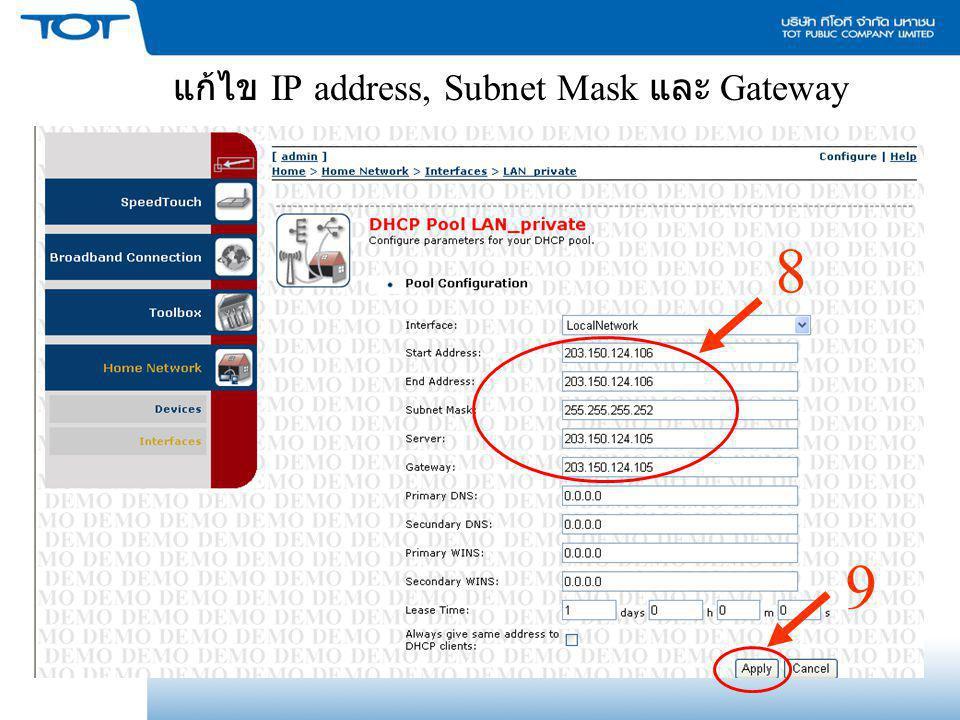 แก้ไข IP address, Subnet Mask และ Gateway