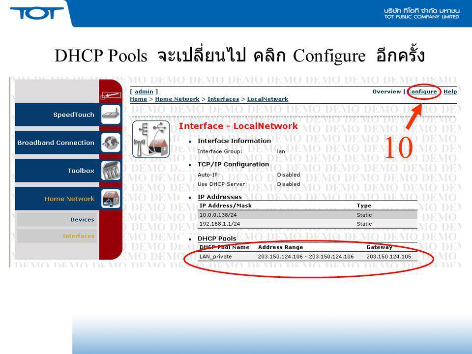 DHCP Pools จะเปลี่ยนไป คลิก Configure อีกครั้ง
