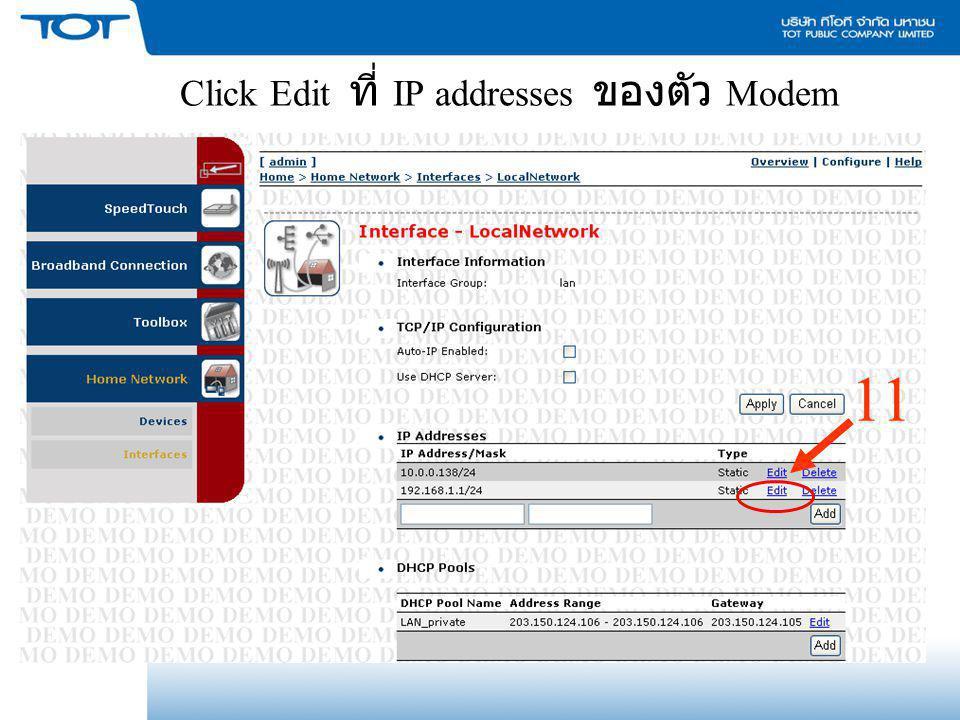 Click Edit ที่ IP addresses ของตัว Modem