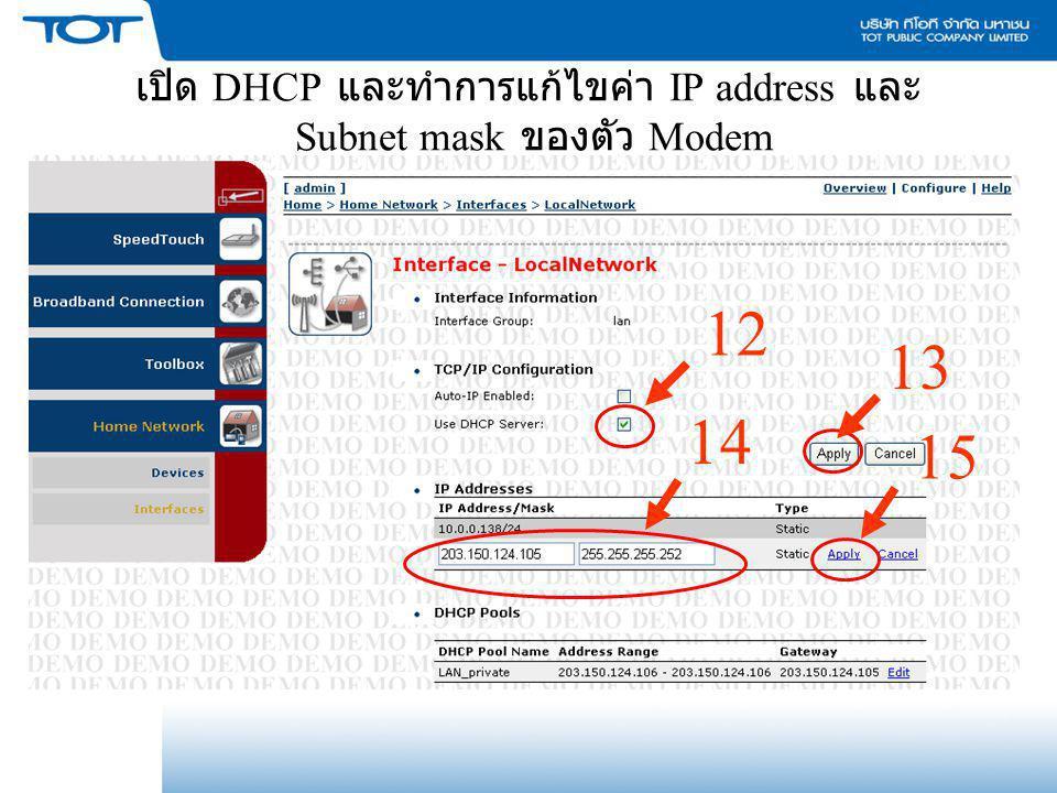 เปิด DHCP และทำการแก้ไขค่า IP address และ Subnet mask ของตัว Modem
