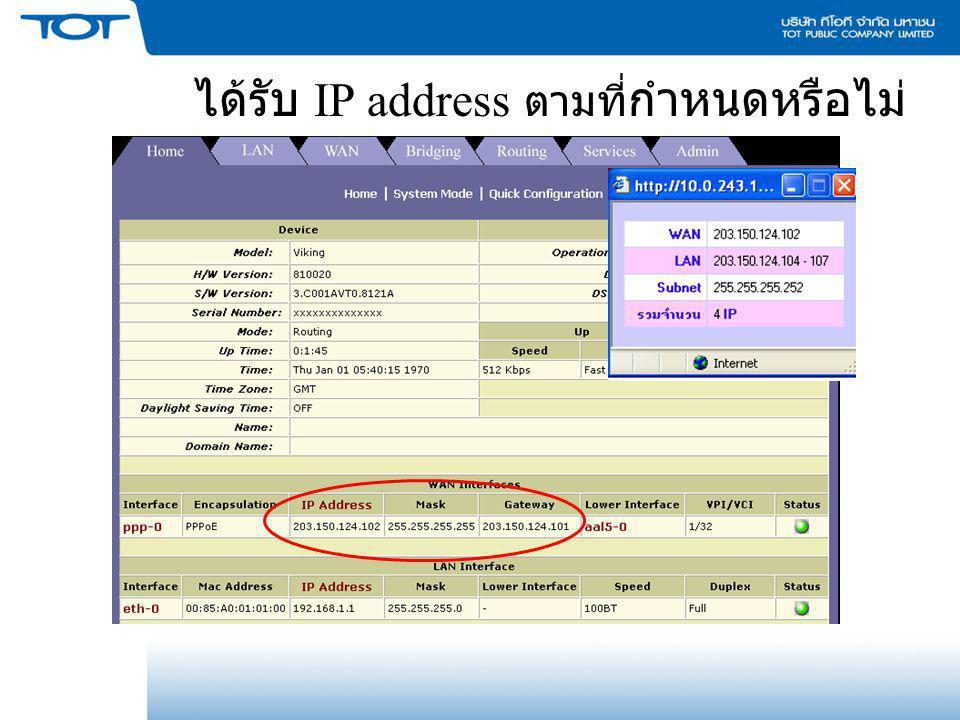 ได้รับ IP address ตามที่กำหนดหรือไม่